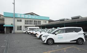 株式会社笠岡タクシー