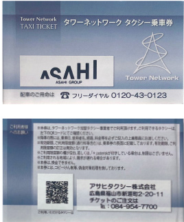 全国共通タクシーチケット(タワーネットワーク)