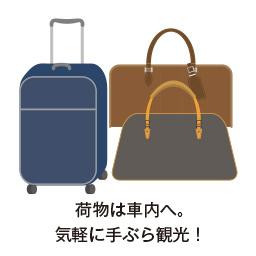 荷物は社内へ。気軽に手ぶら観光!