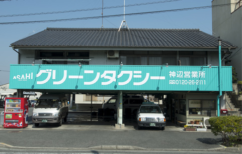 グリーンタクシー株式会社