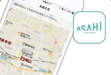 アサヒ配車アプリ